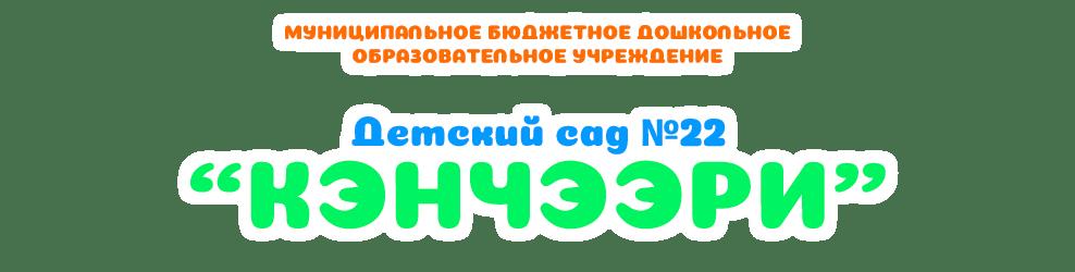 МБДОУ «Детский сад № 22 «Кэнчээри» с.Окоемовка»